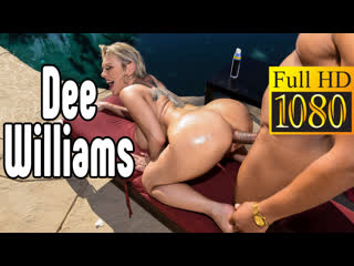 Dee Williams BIG ASS АНАЛ Big TITS большие сиськи big tits [Трах, all sex, porn, big tits, Milf, инцест порно blowjob brazzers
