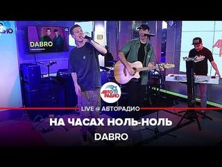 Премьера! Dabro - На Часах Ноль-ноль (LIVE @ Авторадио)
