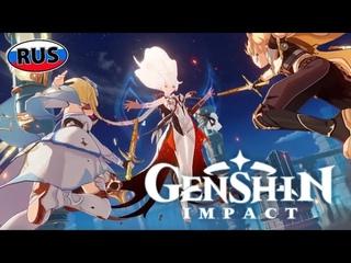 Новый вступительный ролик Genshin Impact|Русский дубляж