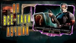 ОЧЕНЬ УДАЧНОЕ открытие алмазного набора Темные судьбы в Мортал Комбат мобайл(Mortal Kombat mobile)