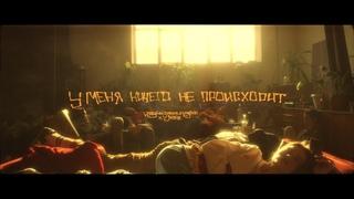 Harajiev Smokes Virginia ft. jerk - У меня ничего не происходит