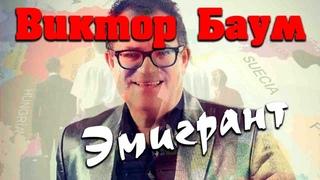 Виктор Баум  -  Эмигрант