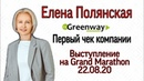 Елена Полянская. Выступление на Марафоне 22 08 20. Greenway