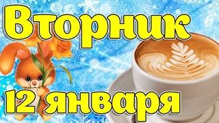 12 Января - Вторник! Доброе утро, Хорошего дня, Отличного настроения, пожелание с добрым утром!