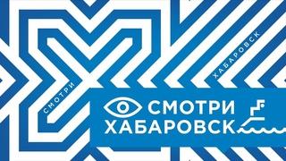 Смотри Хабаровск 28 июня: новые ковидные ограничения, 4 новых автобуса, выпускные вечера