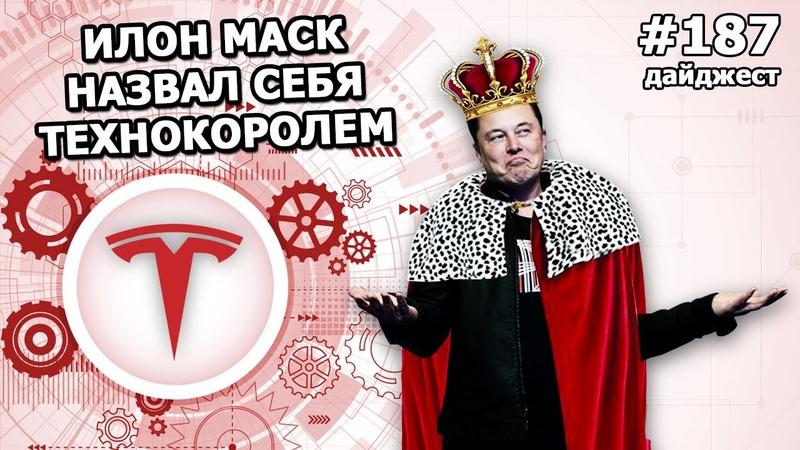 187 Известный политик против Илона Маска а Великобритания и Китай против Tesla