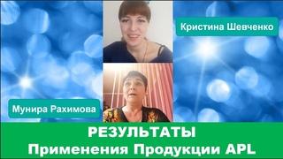 Результаты применения продукции  APL GO - Кристина Шевченко и Мунира Рахимова