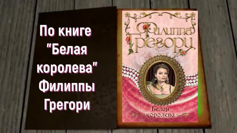 Буктрейлер по книге Филиппы Грегори Белая королева