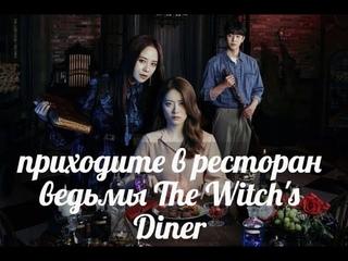 приходите в ресторан ведьмы The Witch's Diner 마녀 식당 으로 오세요