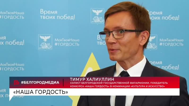 Конкурс Наша гордость Белгород