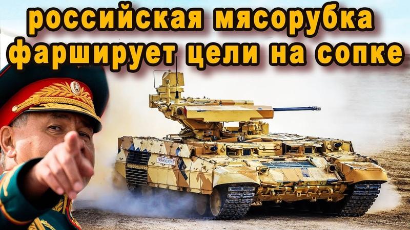 Увидев как российская мясорубка БМПТ Терминатор фарширует цели видео генералы НАТО потеряли аппетит