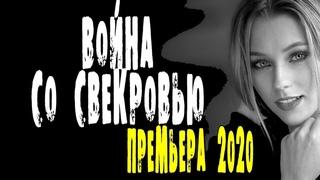 ФИЛЬМ ПРОСТО ОБАЛДЕННЫЙ!!! - ВОЙНА СО СВЕКРОВЬЮ -  Русские мелодрамы 2020 премьеры @Русские сериалы