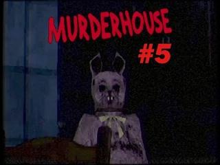 ЛОГОВО ПАСХАЛЬНОГО ПОТРОШИТЕЛЯ: Murder House #5