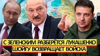 СРОЧНО!  С Зеленским разберётся Лукашенко: Шойгу возвращает войска - Новости Сегодня