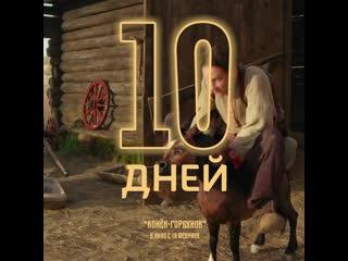 Конёк-Горбунок - через 10 дней в кино!