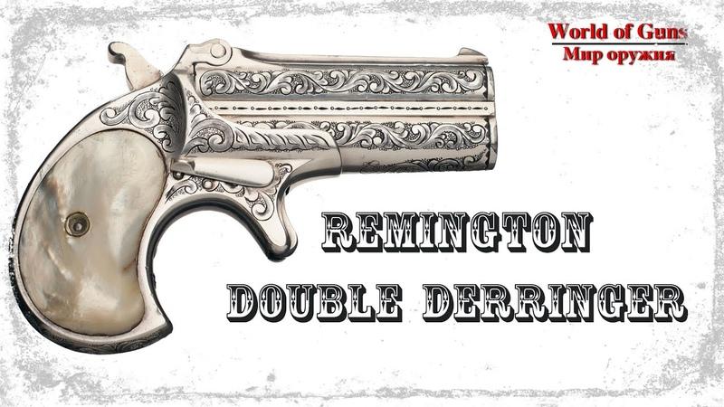 Пистолет Remington Double Derringer ☛ World of Guns Мир оружия