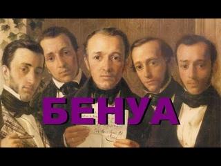 Бенуа  (Знаменитые петербургские династии)