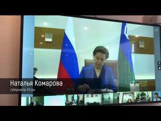 Наталья Комарова на заседании оперштаба Югры