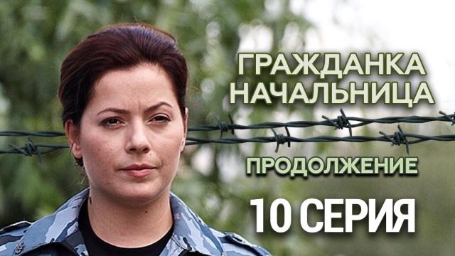 Гражданка начальница Продолжение 10 я серия