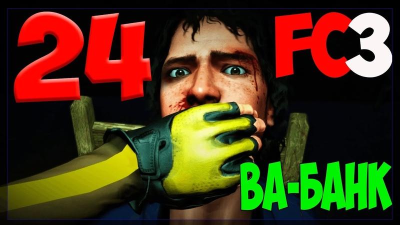 Far Cry 3 Чемпион HD 24 Ва банк