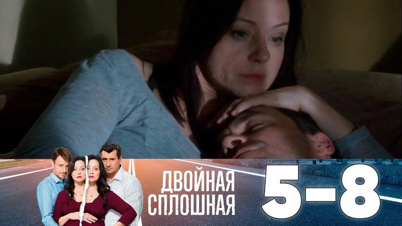 Двойная сплошная Сезон 1 Серия 5 8