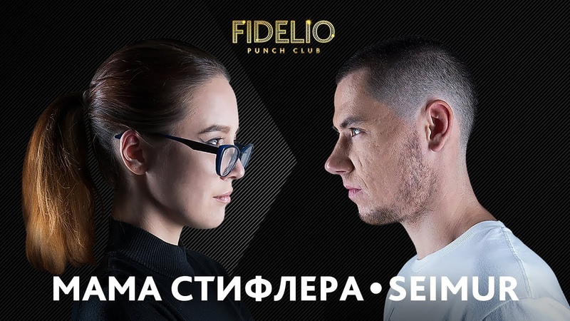FIDELIO PUNCH CLUB S1E21 Мама Стифлера VS Seimur