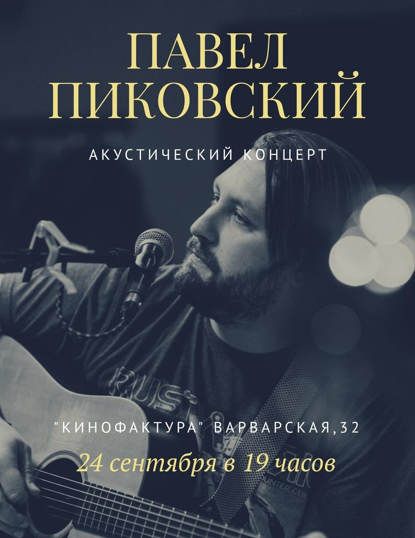 Афиша Павел Пиковский в Н.Новгороде