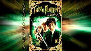 Гарри Поттер и Тайная комната / 2 Книга / Автор Дж. К.  Роулинг / аудиокнига