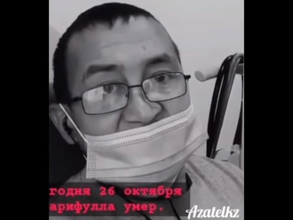 Ещё одна политическая смерть Сегодня умер активист Актобе Гарифолла Ембергенов Azatelkz
