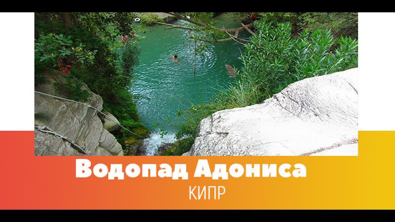 Кипр купальни Адониса