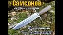 САМСОНОВ - охотничий нож от пп КИЗЛЯР . Выживание . Тест №27