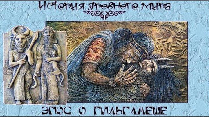 Эпос о Гильгамеше рус