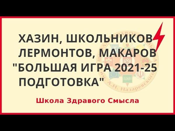 Большая игра 2021 25 Подготовка Хазин Лермонтов Ибрагимов Школьников Макаров Прусаков
