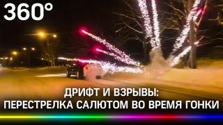 Дрифт с фейерверками устроили под Екатеринбургом - эффектнее, чем дуэль Волан-де-Мортов из Балашихи