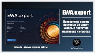 Ewa expert Вывод Бонусных 25$ на кошелек Проект платит без вложений за прохождение опросов