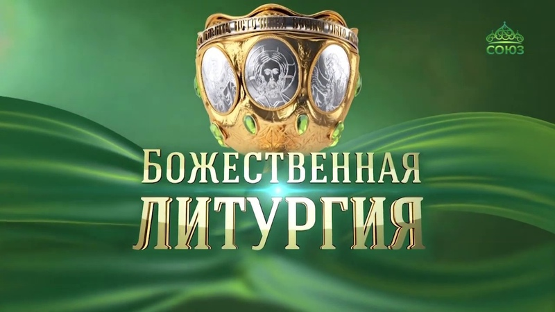 Божественная литургия г Сергиев Посад 18 июля 2019 г