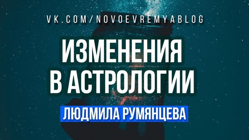 Изменения в астрологии Людмила Румянцева
