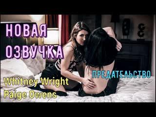 Whitney Wright, Paige Owens  - Предательство (brazzers, sex, porno, мамка, перевод на русском, порно, аниме, русская озвучка)