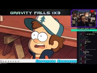 [Vezaks L] Гравити Фолс/Gravity Falls - 1 сезон 1-3 серии