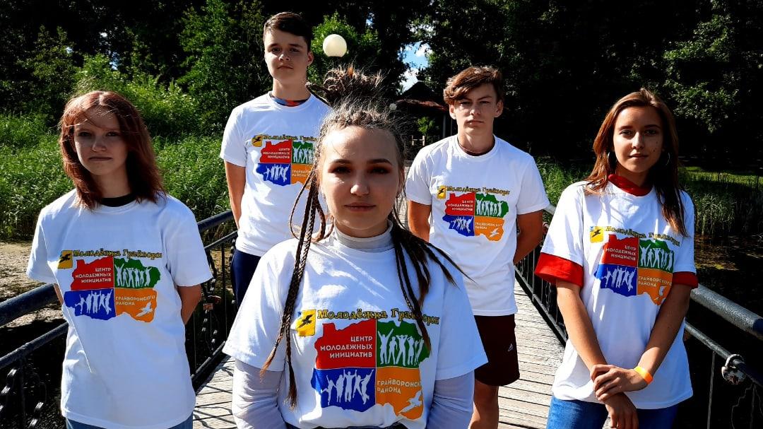 Новая активная сила в [club50247499|Центр Молодежных Инициатив | Грайворон молодёжь]
