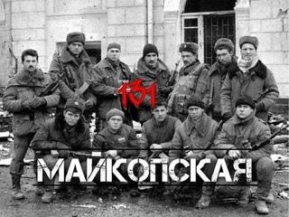 Сергей Тимошенко- Памяти Майкопской бригады