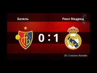Базель - Реал Мадрид. 0-1. . Обзор матча.