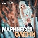 Фотоальбом Марины Щербаковой