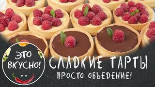 ТАРТАЛЕТКИ, Тарты, Корзиночки из Песочного Теста со сладкой начинкой   Десерт на Праздничный стол !