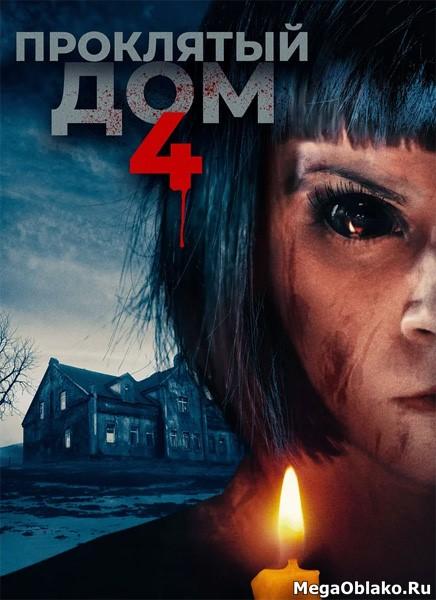 Проклятый дом 4 / Playhouse (2020/WEB-DL/WEB-DLRip)