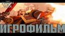 ИГРОФИЛЬМ➤ Warhammer 40 000 Dawn of War ➤ Полное Прохождение На Русском➤Фильм Игры