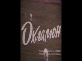 Охламон (1993) - Tentek. Туркмен Фильм