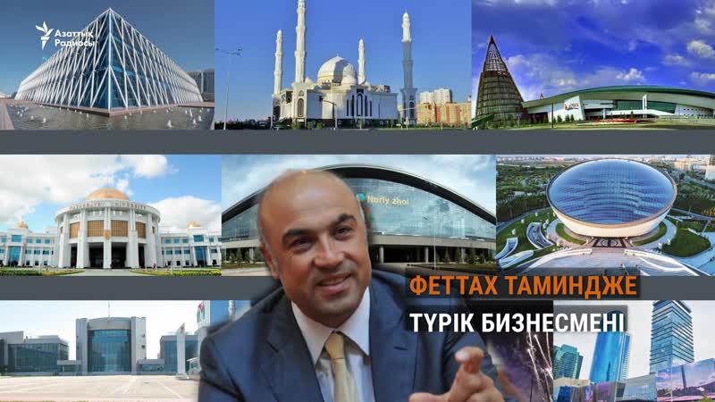 Назарбаев пен дәулетті түрік бизнесменін не байланыстырады
