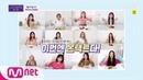 [ENG] IZ*ONE CHU [1회/예고] ★아이즈원의 '온라인 크리에이터' 변신★ 아이즈원츄-ON TACT 9/23(49688