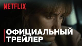 Каштановый человечек | Официальный трейлер | Netflix